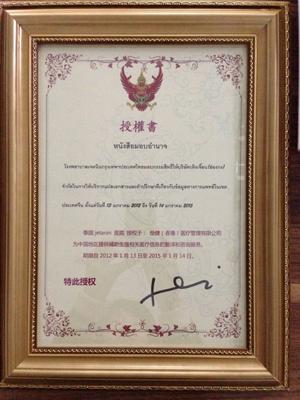 泰国JETANIN医院授权书