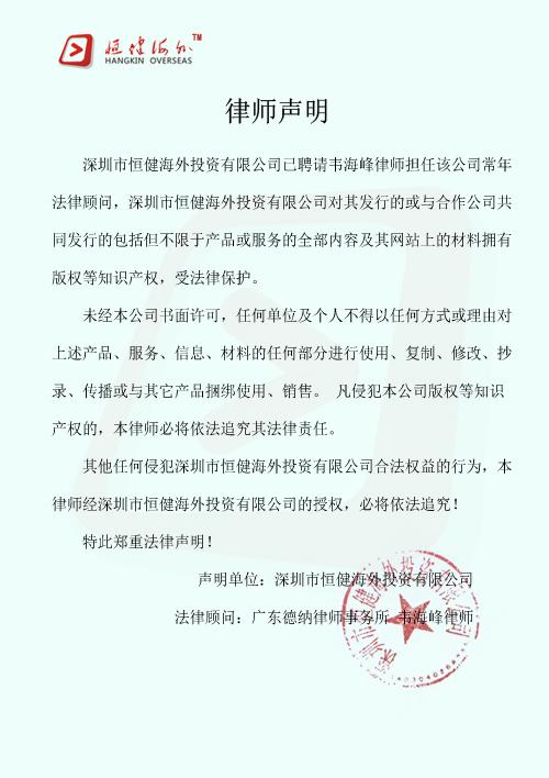 恒健海外聘请深圳法律顾问韦海峰律师声明